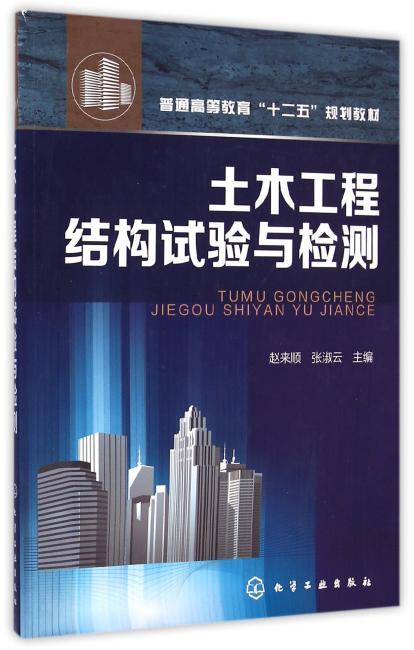 土木工程结构试验与检测(赵来顺)