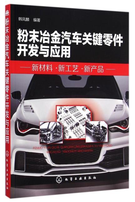 粉末冶金汽车关键零件开发与应用