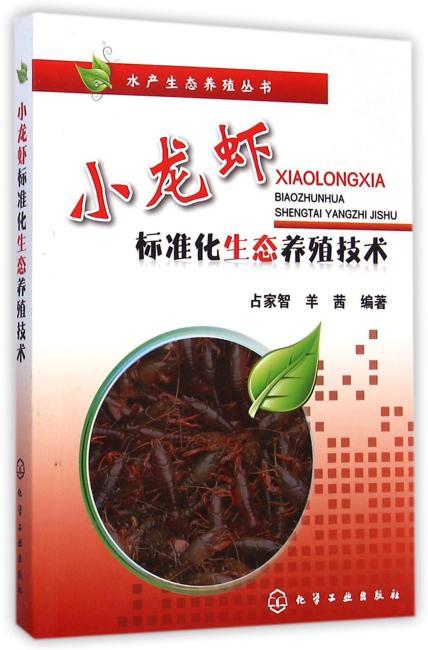 水产生态养殖丛书--小龙虾标准化生态养殖技术