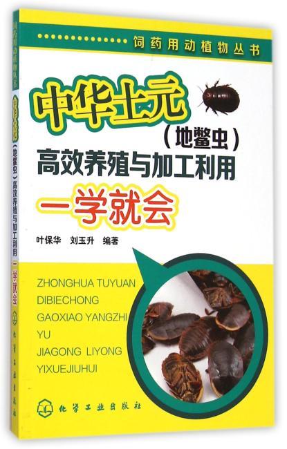 中华土元(地鳖虫)高效养殖与加工利用一学就会