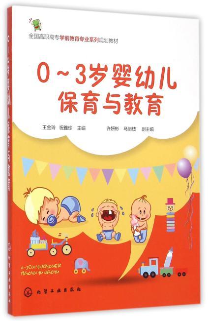 0~3岁婴幼儿的保育与教育(王金玲)