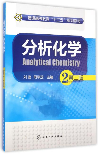 分析化学(刘捷)(第二版)