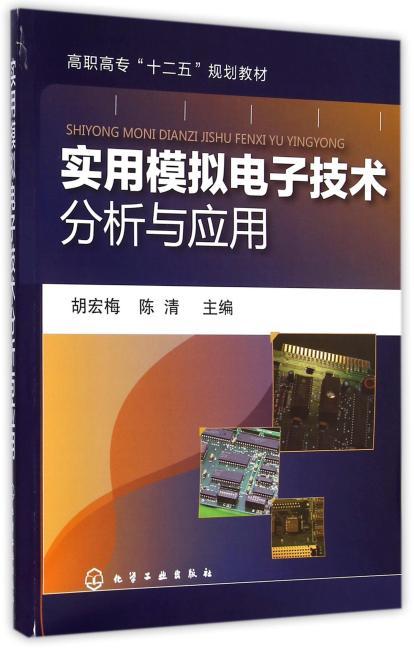 实用模拟电子技术分析与应用