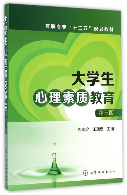 大学生心理素质教育(邓明珍)(第三版)
