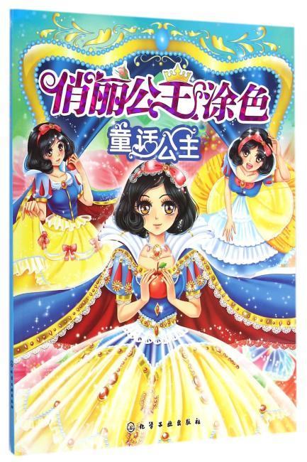俏丽公主涂色.第二辑--童话公主