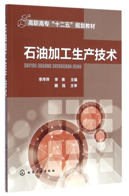 石油加工生产技术(李勇)