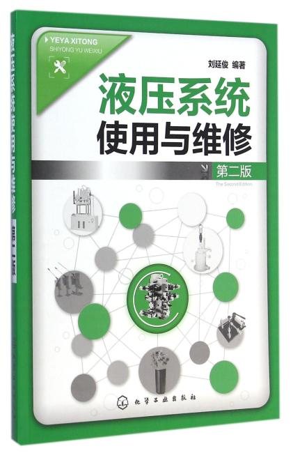 液压系统使用与维修(第二版)