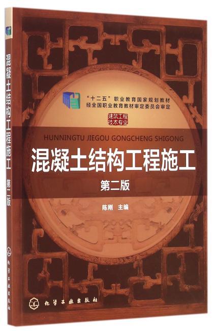 混凝土结构工程施工(陈刚)(第二版)