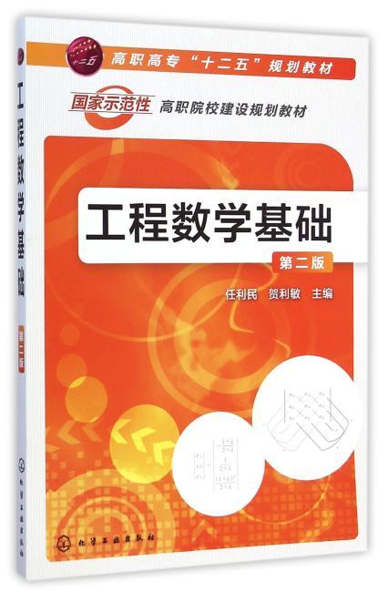 工程数学基础(第二版)