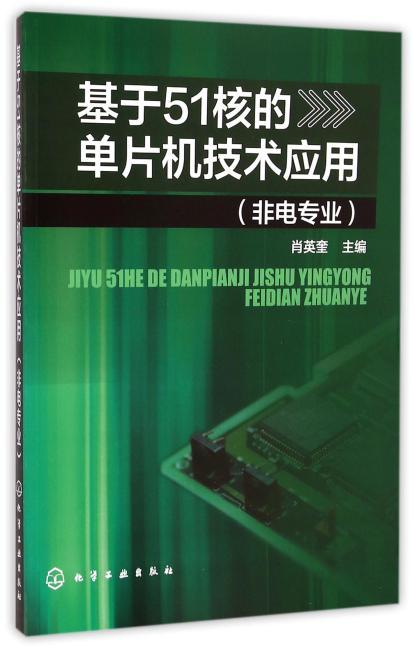 基于51核的单片机技术应用(肖英奎)(非电专业)