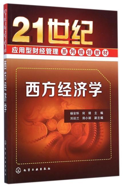 西方经济学(杨安怀)