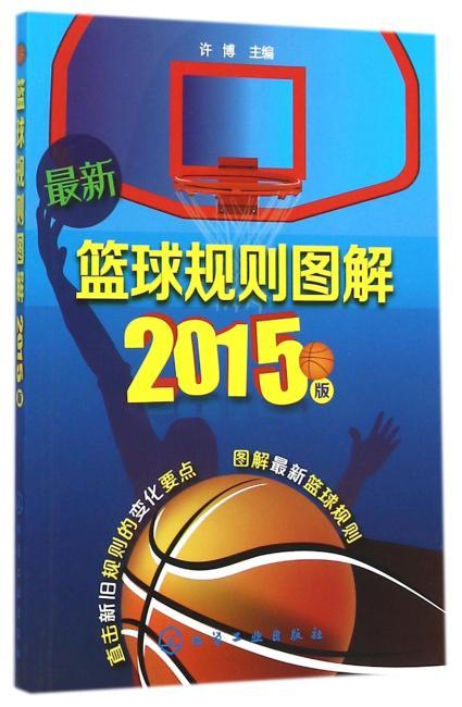 篮球规则图解——2015版
