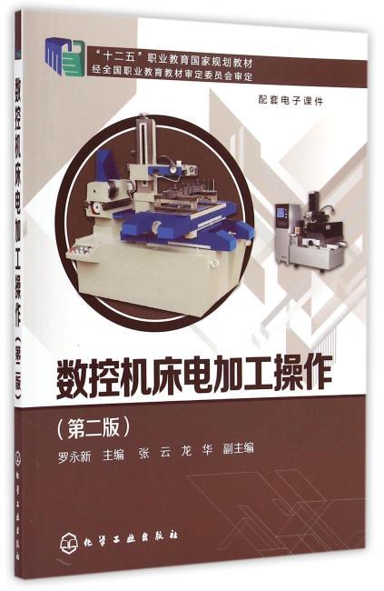 数控机床电加工操作(第二版)