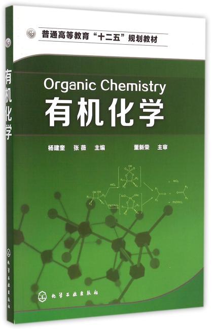 有机化学(杨建奎)