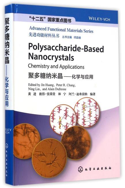 聚多糖纳米晶:化学与应用=Polysaccharide-Based Nanocrystals:Chemistry and Applications