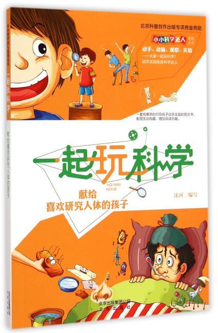 小小科学达人系列丛书一起玩科学·献给喜欢研究人体的孩子