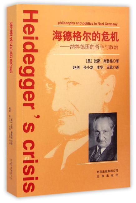 海德格尔的危机——纳粹德国的哲学与政治