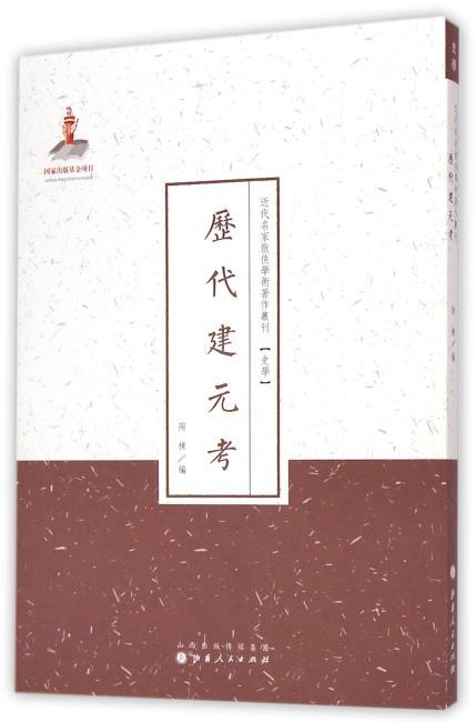 历代建元考(近代名家散佚学术著作丛刊·史学)