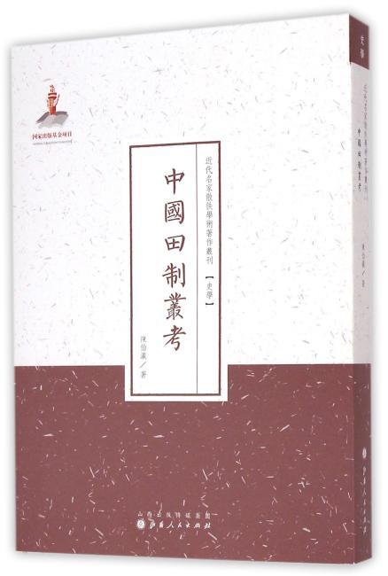 中国田制业考(近代名家散佚学术著作丛刊·史学)