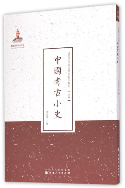 中国考古小史(近代名家散佚学术著作丛刊·史学)