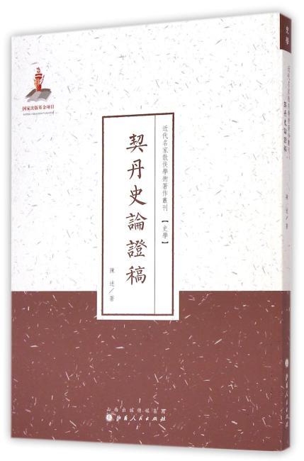 契丹史论证稿(近代名家散佚学术著作丛刊·史学)