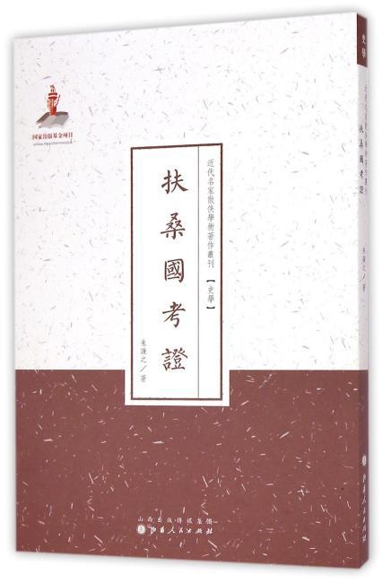 扶桑国考证(近代名家散佚学术著作丛刊·史学)