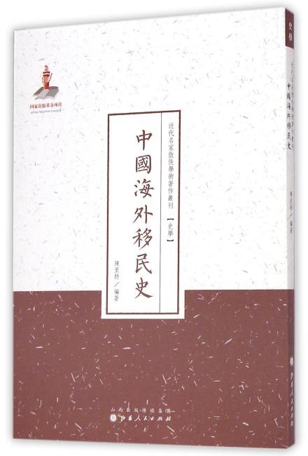 中国海外移民史(近代名家散佚学术著作丛刊·史学)