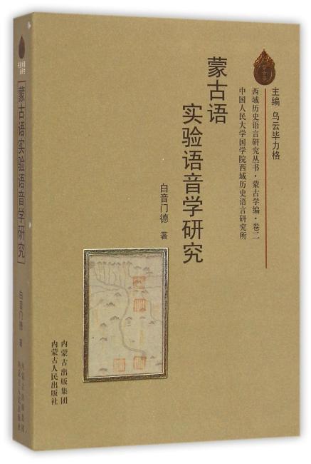 蒙古语实验语音学研究