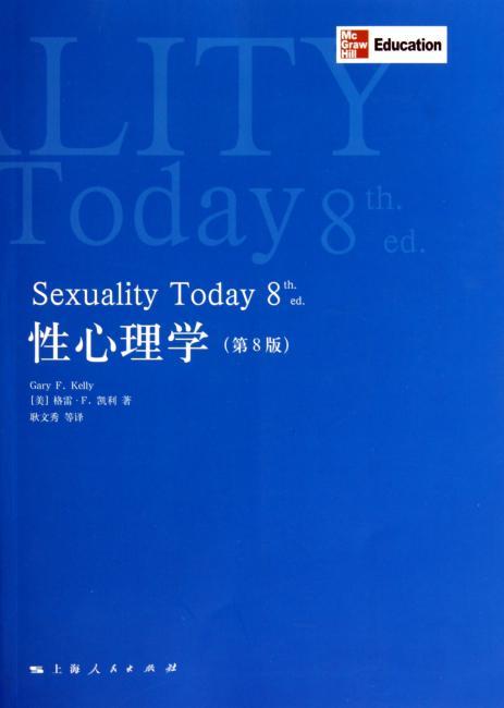 性心理学(第8版)(心理学核心课程教材系列)