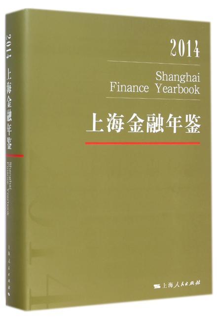 上海金融年鉴(2014)