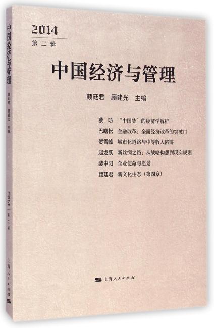 中国经济与管理2014第2辑