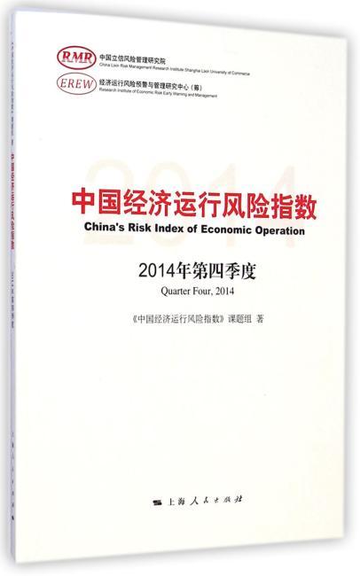 中国经济运行风险指数2014年第四季度