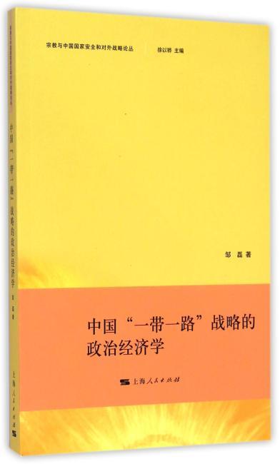 """中国""""一带一路""""战略的政治经济学(宗教与中国国家安全和对外战略论丛)"""