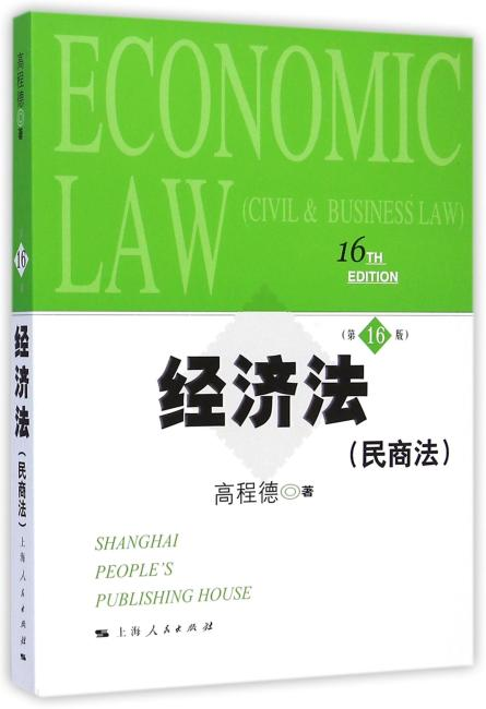 经济法(民商法)第16版