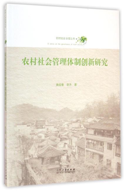 农村社会管理体制创新研究