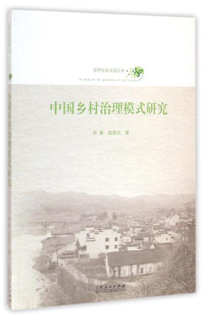 中国乡村治理模式研究