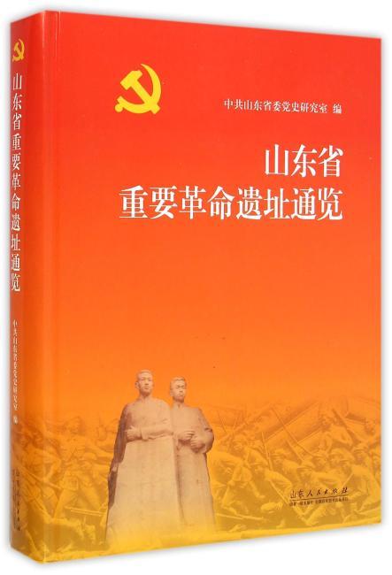 山东省重要革命遗址通览