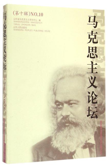 马克思主义论坛(第十辑)
