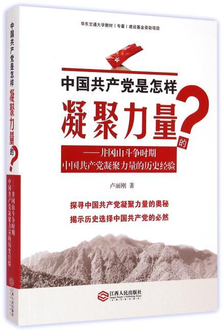 中国共产党是怎样凝聚力量的:井冈山斗争时期中国共产党凝聚力量的历史经验