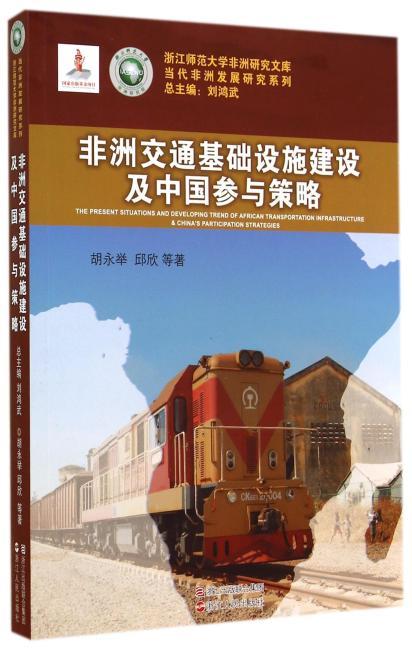 非洲交通基础设施建设及中国参与策略