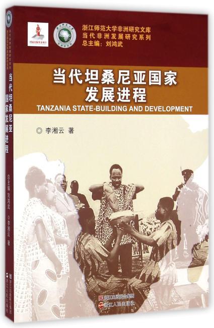 当代坦桑尼亚国家发展进程
