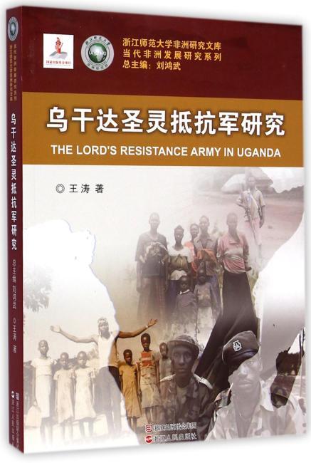 乌干达圣灵抵抗军研究