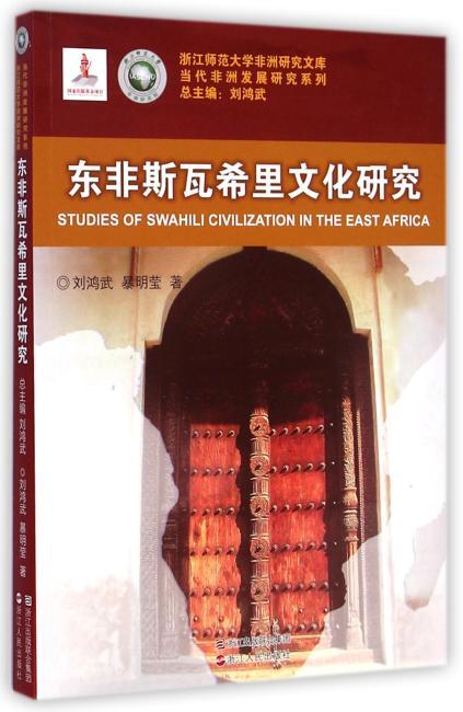 东非斯瓦希里文化研究