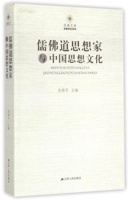 儒佛道思想家与中国思想文化—凤凰文库