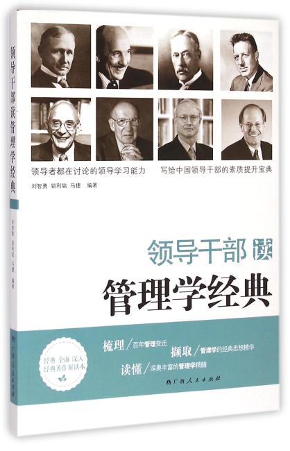 领导干部读管理学经典(深入解读世界管理学经典名著,准确、快速领略世界经典管理学著作精髓,中国好领导的案头书)