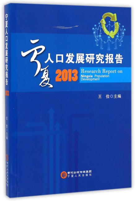 宁夏人口发展研究报告(2013)