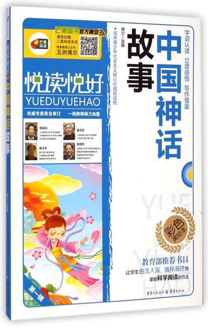 悦读悦好 中国神话故事