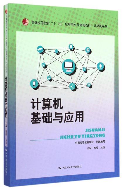 """计算机基础与应用(普通高等教育""""十二五""""应用型本科规划教材·计算机系列)"""