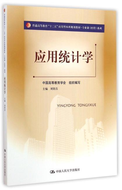 """应用统计学(普通高等教育""""十二五""""应用型本科规划教材·专业课(经管)系列)"""
