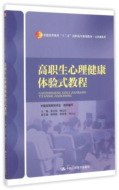 """高职生心理健康体验式教程(普通高等教育""""十二五""""高职高专规划教材·公共课系列)"""
